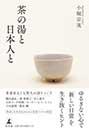 茶の湯と日本人と