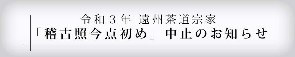 令和三年稽古照今点初め中止のお知らせ
