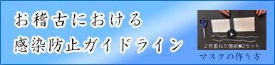お稽古における感染防止ガイドライン