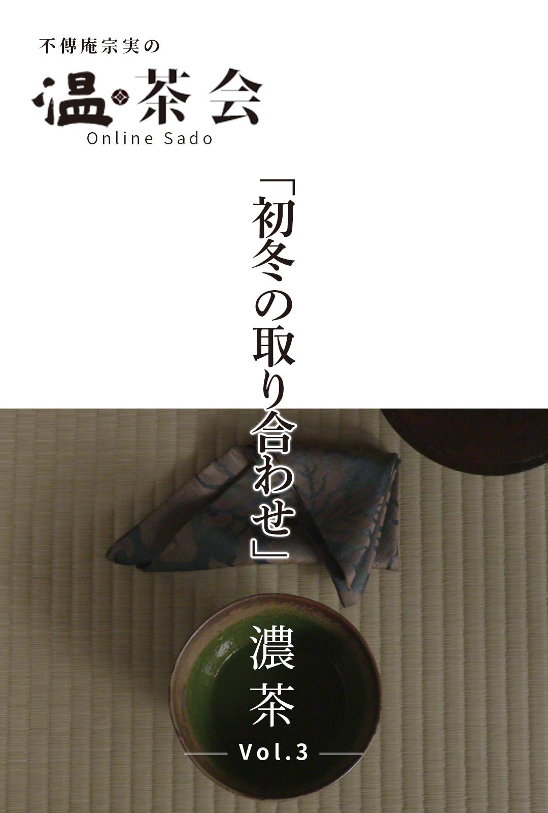 温茶会vol3 初冬の取り合わせ濃茶